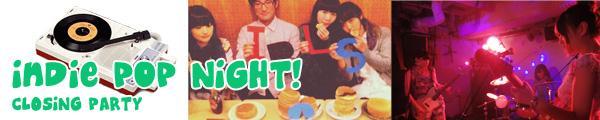 CHICKS RIOT! 2011 extra クロージング・パーティ~Indie Pop Night!