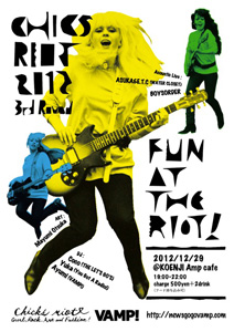 """CHICKS RIOT!2012   3rd Round """"FUN AT THE RIOT!"""""""