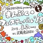 FEST | THE PATS PATS自主企画フェスが8/2に開催