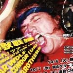 "LIVE | HANS CONDOR来日! ""日米野獣戦線骨までしゃぶれ!ツアー"""