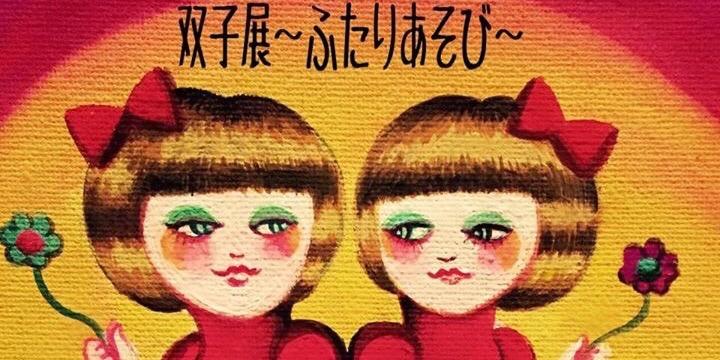 Art Exhibition|マロン&ミッチ 双子展〜ふたりあそび〜