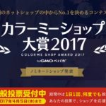 VAMP! SHOP | 「カラーミーショップ大賞2017」今回もノミネートされました!