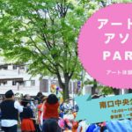 "PHOTO | CHICKS RIOT! x AMP cafe企画""アートデアソベ PARK""DAY 01″  in 高円寺びっくり大道芸2018″"
