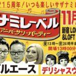 DJ | 11/24はサザナミレーベル15周年記念パーティ!