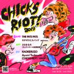 CHICKS RIOT! | CHICKS RIOT!2019を12/29に開催!