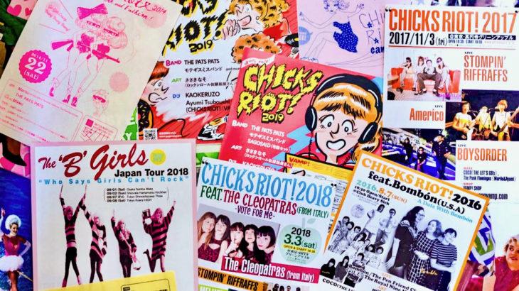 CHICKS RIOT! | 2020年はお休みのお知らせ。